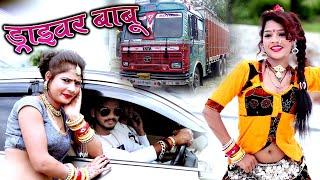 Hansa Rangili, Kajal Mehra !! New dhamaka Song !! Driver Babu !! Nimboli Khuva De Re !! Cover Song