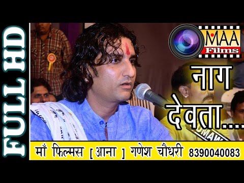 Parshuram Mahadev LIVE 2016 I माँ फिल्मस आना 8390040083 I Prakash Mali I Shivaji ke Gale Ko