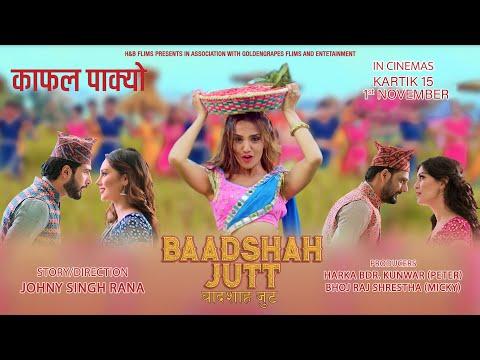 Kafal Pakyo | Nepali Movie Song-2018 | BAADSHAH JUTT | Sushil Shrestha/ Amir Gautam/Priyanka Karki