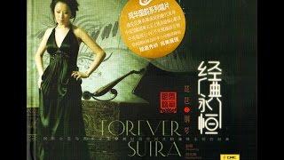 Gambar cover Zhao Cong & Xin Xing Chen - Forever Sutra (经典永恒) [Pipa,Piano]