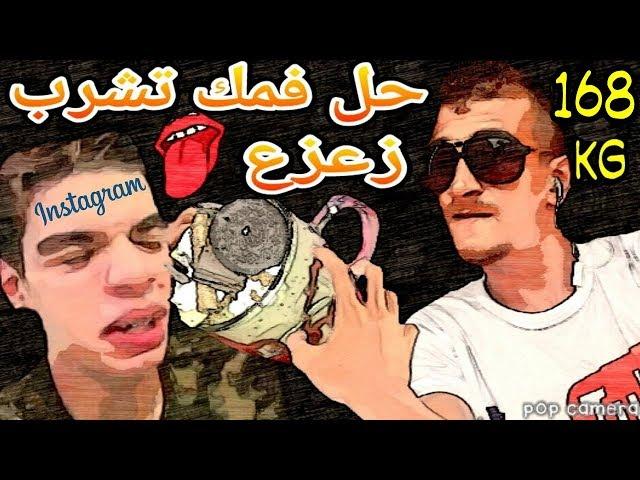 هاك شرب عصير aymane hamidi vlogs