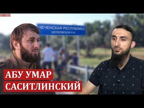 Абу Умар САСИТЛИНСКИЙ