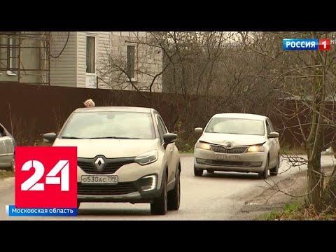 Без пробок через огороды: жители Балашихи стали заложниками транзитного транспорта - Россия 24