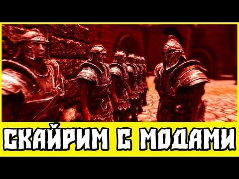 The Elder Scrolls V: Skyrim прохождение с модами