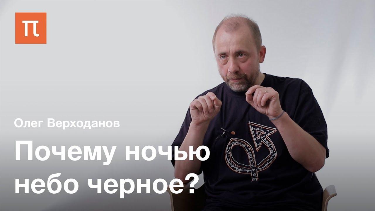Наблюдательные тесты космологии и стандартный спектр — Олег Верходанов