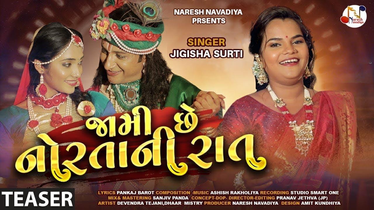 Jami Chhe Norta Ni Raat - જામી છે નોરતાની રાત || TEASER | Jigisha Surti | @NARESH NAVADIYA ORGANIZER