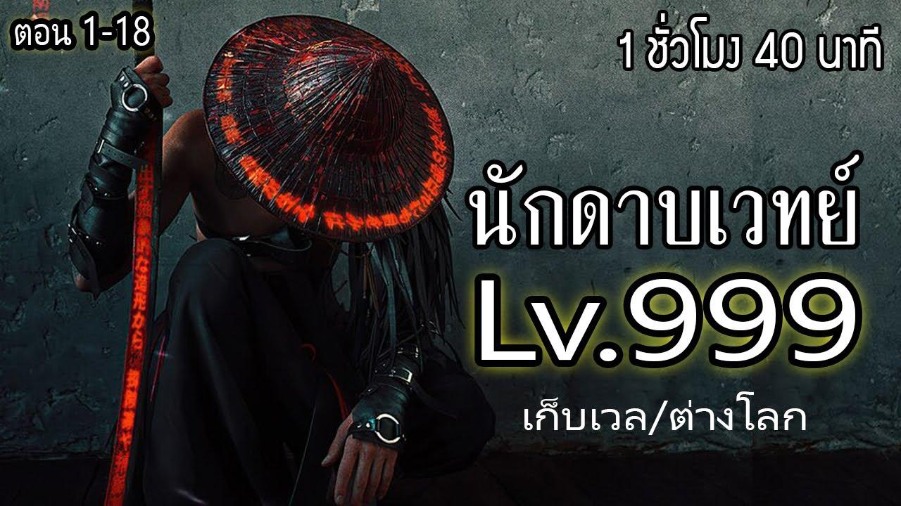 นักดาบเวทย์ Lv.999 (ตอนที่ 1 - 18) #เก็บเวล/ต่างโลก