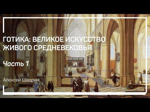 Что такое готика? Готика: великое искусство живого Средневековья. Алексей Шадрин
