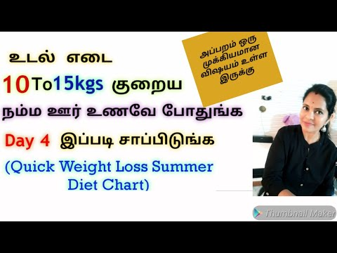 Summer Diet Chart For Quick Weight Loss In Tamil/Diet Chart In Tamil/Weight Loss Tips In Tamil