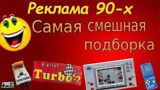 Реклама 90-х Самая смешная подборка.(Реклама из 90-х Самая смешная подборка! *********************************************** Моя партнерская программа на Youtube http://join.air.i..., 2015-12-18T14:00:02.000Z)