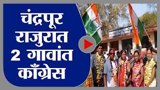 CHANDRAPUR | GRAM PANCHAYAT RESULT | राजुरा तालुक्यातील 2 गावांमध्ये काँग्रेसचा झेंडा- TV9