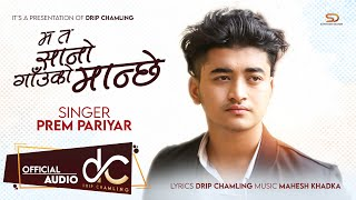 Ma ta Sano | Prem Pariyar | Nepali Song | Lyrics Video | 2017