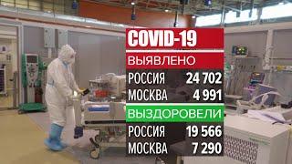 В России выявили 24 702 новых случая коронавируса