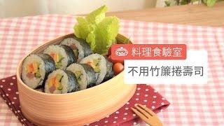 不用竹簾捲壽司 How To Make Sushi Without A Bamboo Mat