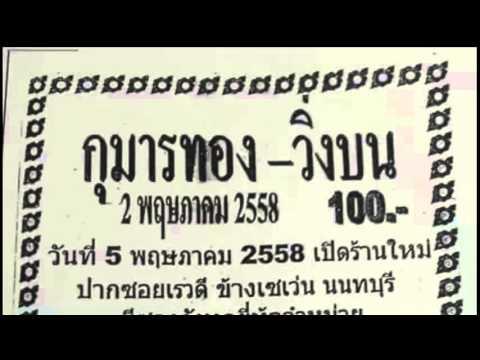 เลขเด็ดงวดนี้ กุมารทอง-วิ่งบน 2/05/58