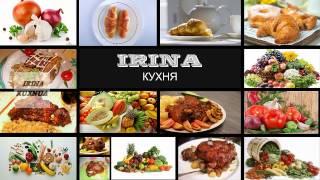 Кухня  ★★★ Видео ★★★ Качество HD '' (Домашние Рецепты) - наш рекламный ролик!