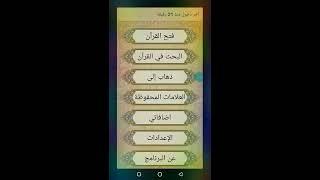 افضل تطبيق قرآن كريم بدون انترنت صوت وصورة لازم تنزله تطبيق رائع بدون انترنت للاجهزه الضعيفه والقويه screenshot 2