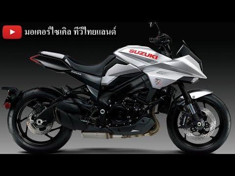 ไอ้เข้พัน GSXS Katana : Suzuki เปิดจองถล่มงานมอเตอร์โชว์  คาด , + ? motorcycle tv