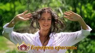 Королева красоты Новинка на ютуб видео