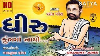 Dhiru Kumbh Ma Nayo  (Part -2) । Vasant Paresh Popular Jokes । Satya Creation