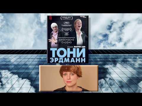 """Обзор фильма """"Тони Эрдманн"""" 2017 / Toni Erdmann"""