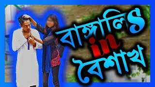 Bangla Funny Video 2018 | Bangali In Boishakh | Sk Rony | Salman | Pohela Boishakh
