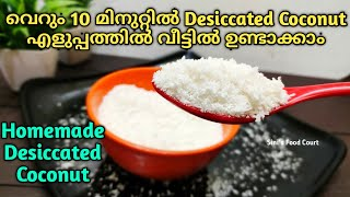 Desiccated Coconut ഇനി കടയിൽ നിന്നും വാങ്ങേണ്ട   Homemade Desiccated Coconut   Coconut Powder