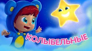 Twinkle Twinkle Little Star🌟Колыбельные для детей🌠Лу Лу Кидс на Русском
