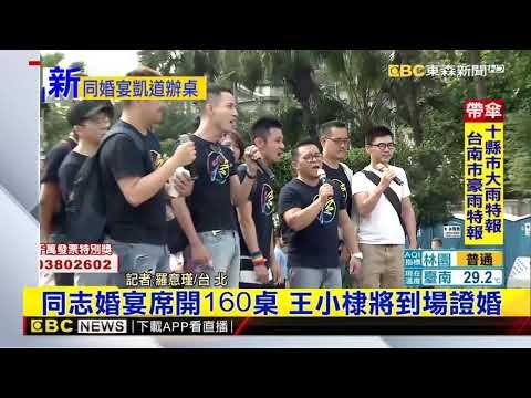 最新》同志婚宴席開160桌 王小棣將到場證婚