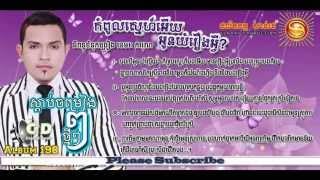 Khemarak Sereymon New Song 2015 កំពូលស្នេហ៏អឺអូនយំរឿងអ្វី Sunday CD Vol 198