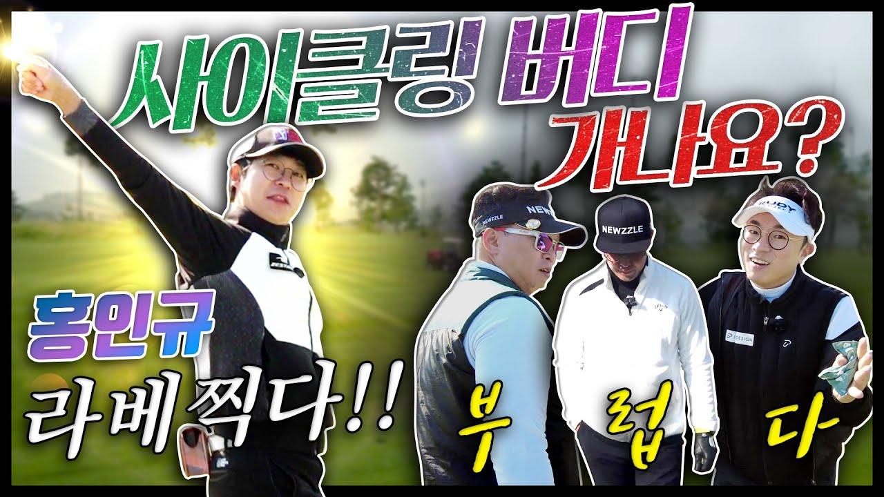 홍인규, 성대현골프TV에서 라베찍었다!! 버디만 몇개야??