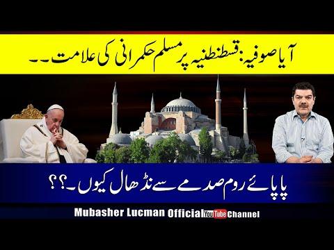 آیا صوفیہ : قسطنطنیہ پر مسلم حکمرانی کی علامت