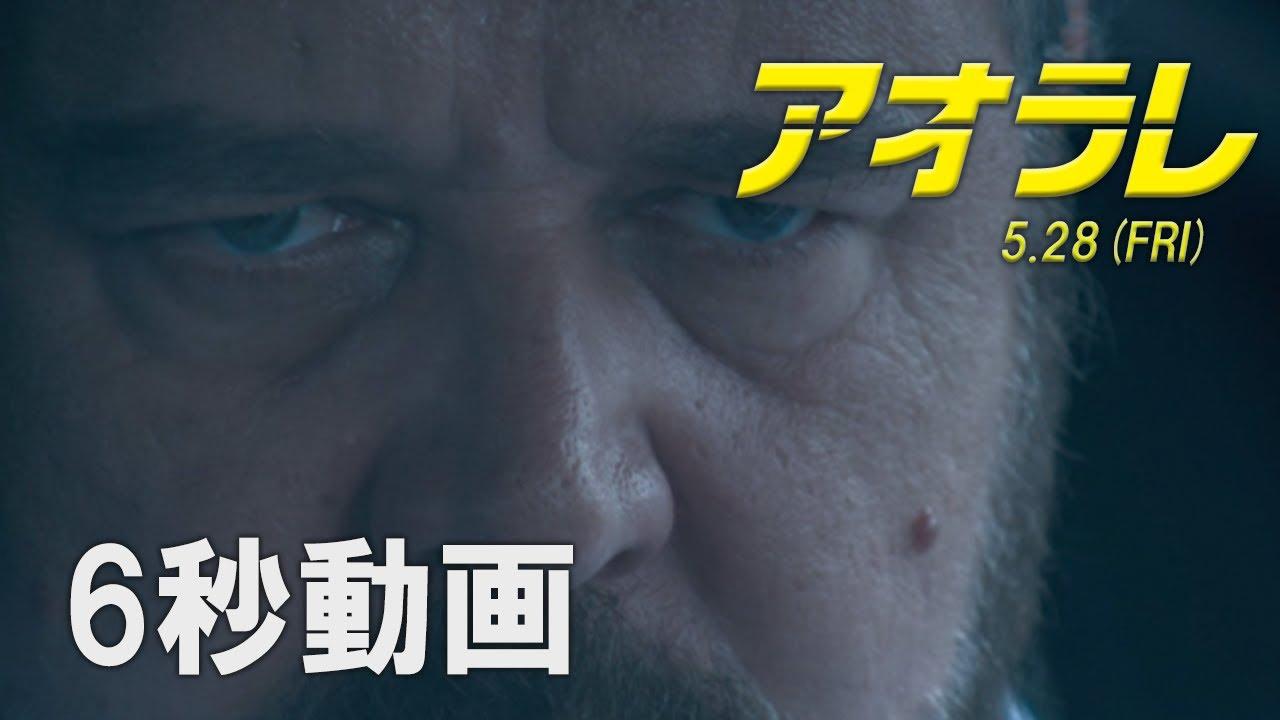 映画『アオラレ』6秒動画 スタンダード編