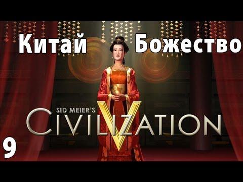 Civilization 5 - Божество Летсплей Китай - Часть 9 - Захват столицы Египта