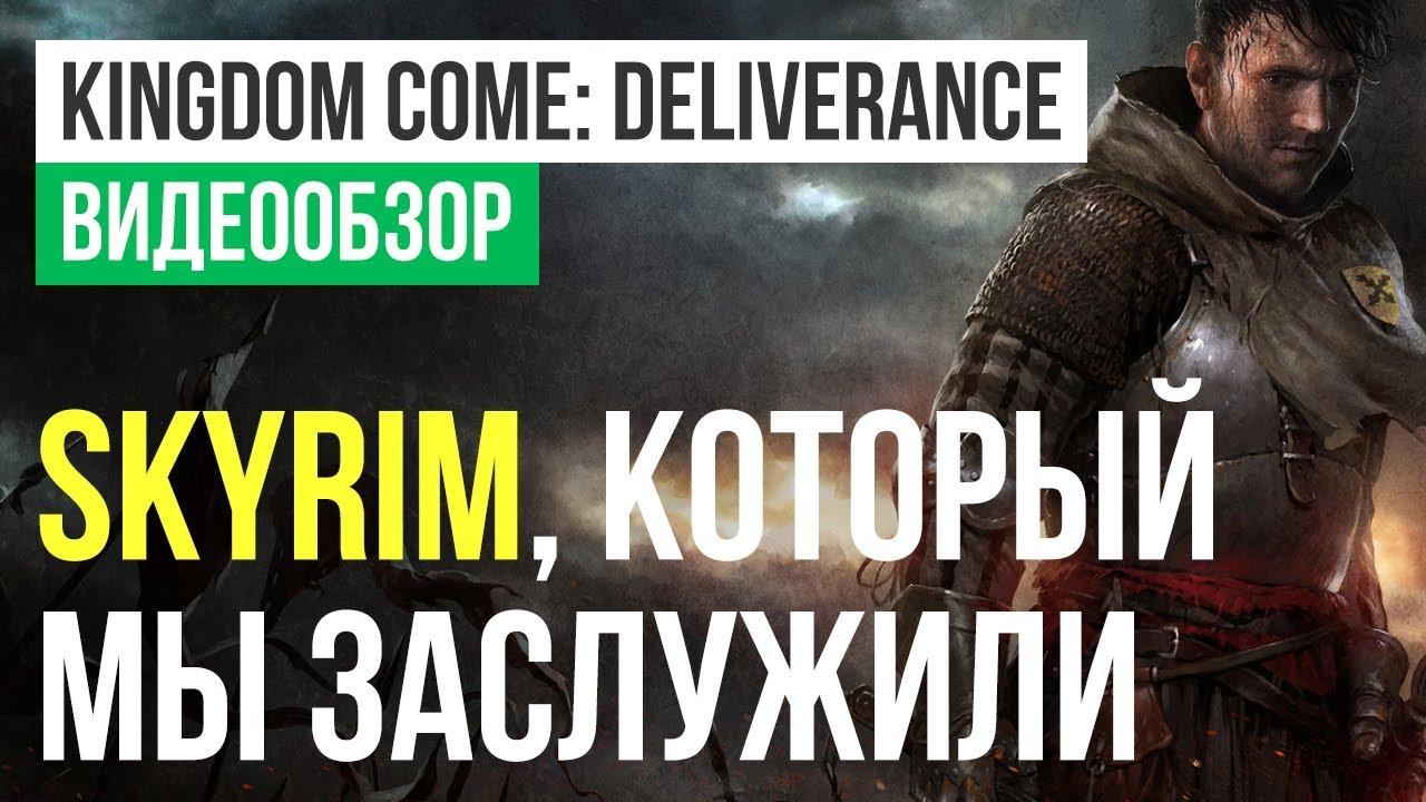 Купить Kingdom Come: Deliverance - Royal Edition (PC)