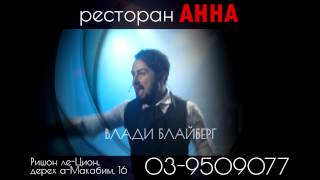 Новая эксклюзивная шоу-программа ресторан АННА