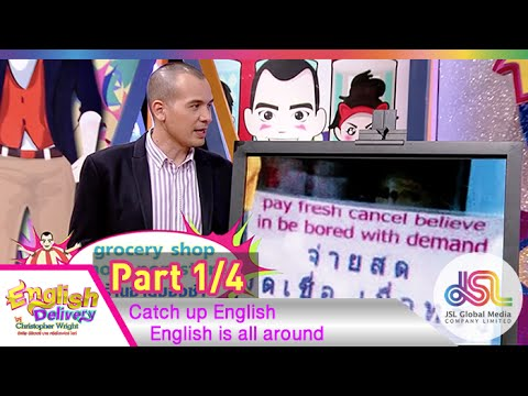 English Delivery : Catch up English [4 ก.พ. 58] (1/4) Full HD