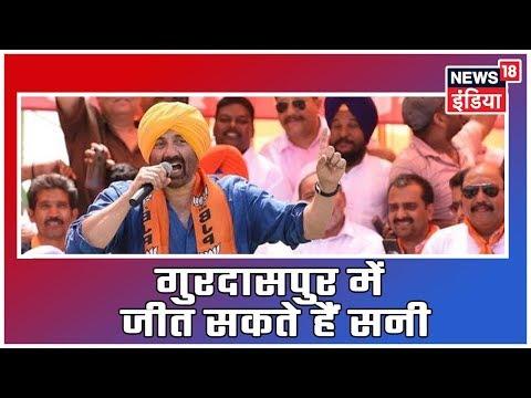 Exit Poll 2019 | गुरदासपुर, पंजाब में निकल सकती है Sunny Deol की सीट