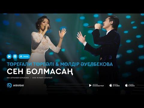 торегали тореали новые песни 2016 клипы