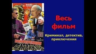 Конференция маньяков   Весь фильм   криминальный детективный сериал