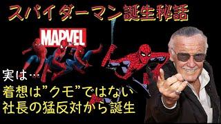 """スパイダーマン誕生秘話。""""クモじゃない"""" """"実は社長に反対されてた…""""スタンリーの策略。"""