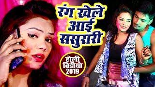 Rajeev Rajput का होली का सबसे मस्त VIDEO SONG - Rang Khele Aai Sasurari - Holi Songs