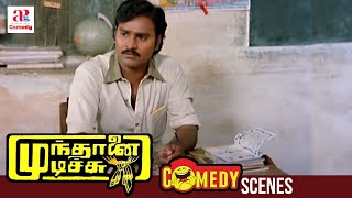 Mundhanai Mudichu Tamil Movie Comedy Scenes | Bhagyaraj is the New Teacher | API Tamil Comedy