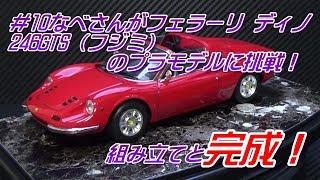 #10フェラーリ ディノ 246GTS 1/24(フジミ)を作る!組み立てて完成!(なべさんのプラモデル制作記)