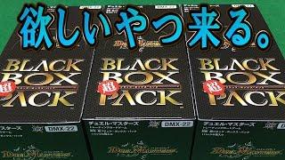 デュエルマスターズ【超ブラックボックスパック】#5「コンプリートすることができるか!?」