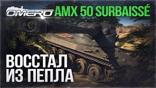 Обзор AMX 50 Surbaissé: ВОССТАЛ ИЗ ПЕПЛА! | War Thunder