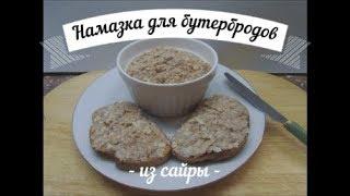 Бутербродная намазка из сайры