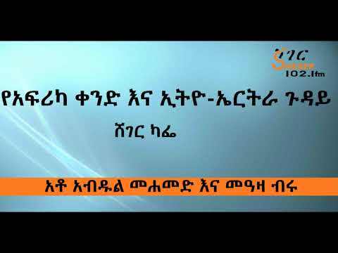 Abdul Mehamd With Meaza Birru on Horn of Africa and Ethio-Eritrea Issues  በአፍሪካ ቀንድ እና ኢትዮ-ኤርትራ ጉዳይ