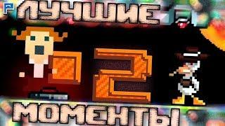 DUCK GAME - BEST MOMENTS часть 2 #PIXELGAMES