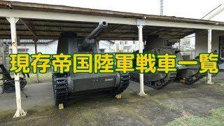 日本国内現存 帝国陸軍戦車一覧(2018年現在)Existing Imperial Japanese Army Tanks in JAPAN